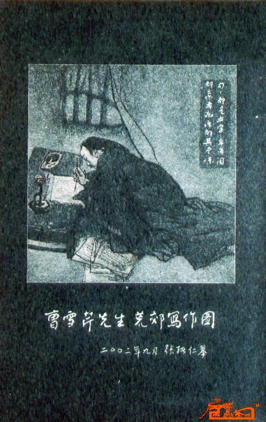 张绪仁 50.手工影雕红楼梦人物2 淘宝 名人字画 中国书画交
