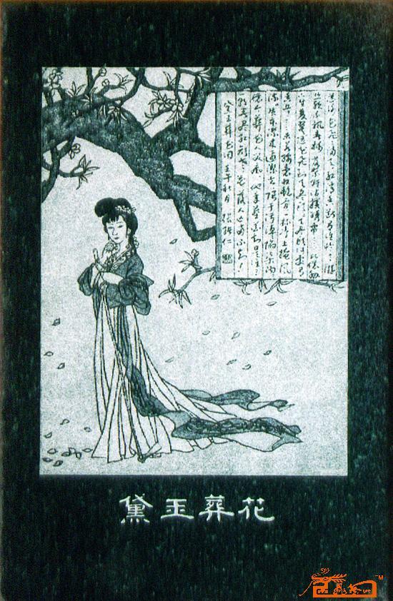 张绪仁 50.手工影雕红楼梦人物15 淘宝 名人字画 中国书画